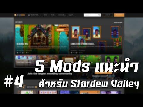 5 Mods แนะนำสำหรับ Stardew Valley