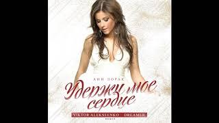 Ани Лорак   Удержи мое сердце Viktor Alekseenko & Dreamer Radio Remix