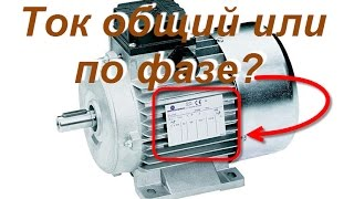 Ток на корпусе ассинхр. электродвиг-ля:общий или по фазе?(Ответ на вопрос с форума (http://ceshka.ru/forum/viewtopic.php?f=7&t=883):
