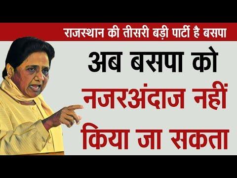 अब बसपा को नजरअंदाज नहीं किया जा सकता #BSP #BSPRajasthan #Mayawati