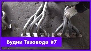 Будни тазовода #7: Тестируем пауки 4-1, 4-2-1 и 4-2-1 (Субару звук на ваз) - [Жорик Ревазов Блог]