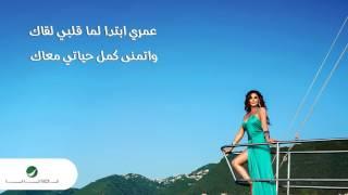 Elissa     Omry Ebtada   With Lyrics   إليسا    2016 عمري ابتدا   بالكلمات
