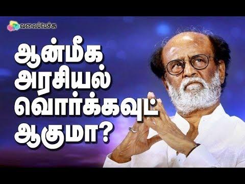 Is Possible To Rajini's Aanmiga Arasiyal? - Valai Pechu