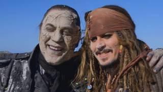 КАК СНИМАЛИ Пираты Карибского моря 5: Мертвецы не рассказывают сказки
