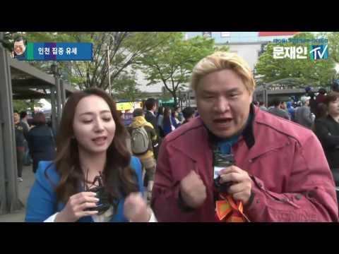 [대선특집 D-18] 문재인 후보 유세 현장 - 인천 유세