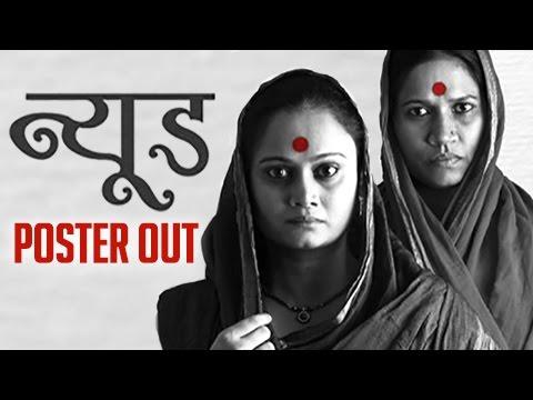 NUDE | Second Poster Out | Ravi Jadhav | Zee Studios | Upcoming Marathi Movie