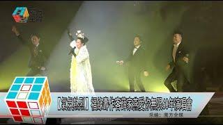 2018-12-04【氣氛熱烈】福綠壽作客薛家燕愛你無限60年演唱會
