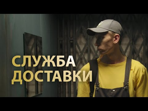 Короткометражный фильм «Служба доставки» (2019)