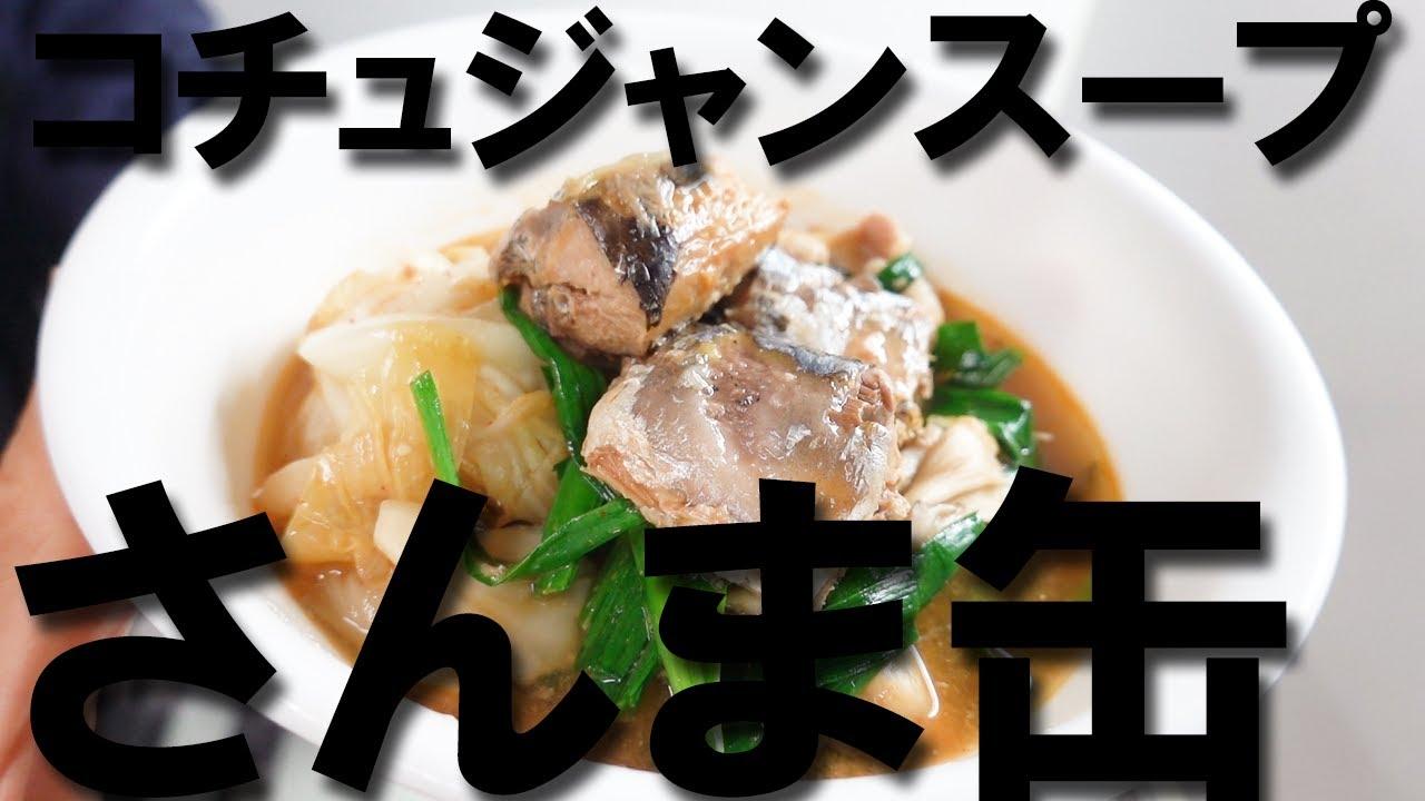 スープ コチュジャン コチュジャンの使い道が広がるレシピ特集!人気の韓国料理やスープにも大活躍!
