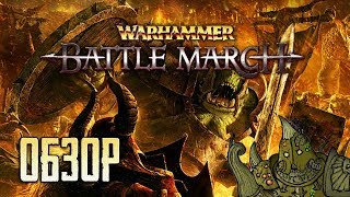 марш Войны! Обзор игры Warhammer: Mark of Chaos  Battle March Plague Review