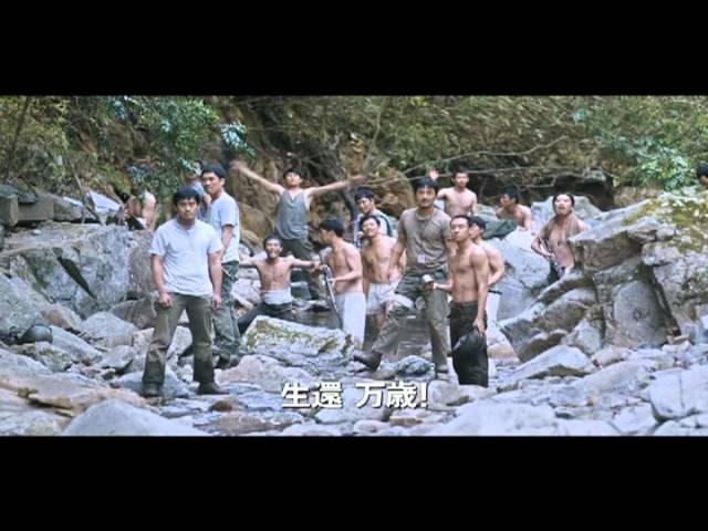 映画『高地戦』予告編