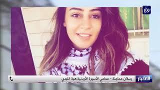 محامي الأسيرة هبة اللبدي يكشف عن وضعها الصحي والقانوني - (28-10-2019)