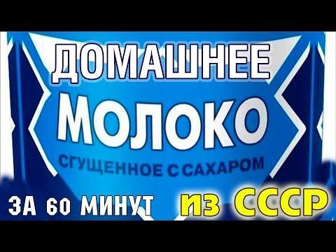 СГУЩЕНКА КАК В СССР. Натуральное домашнее сгущенное молоко из СУХОГО МОЛОКА, рецепт в мультиварке
