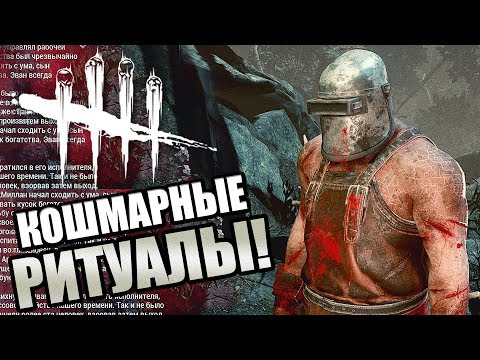 Dead by Daylight ► КОШМАРНЫЕ РИТУАЛЫ!