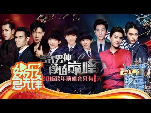 《娱乐急先锋》 20151230 Showbiz: BIGBANG湖南卫视跨年献唱 【芒果TV官方版】