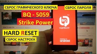 Hard reset BQ 5059 Strike Power Скидання налаштувань BQru 5059