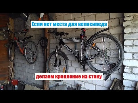 крепление для хранения велосипеда