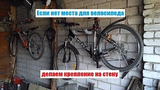 Крепление для велосипеда на стену своими руками(Нет места для хранения велосипеда? Тогда делаем крепление для двухколесного друга на стену, делать будем..., 2016-05-10T06:59:54.000Z)