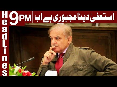 APC demands CM Shehbaz, Sanaullah's resignations - Headlines & Bulletin 9 PM - 30 Dec 2017 - Express