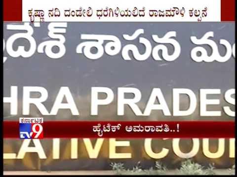 18 03 2017   16   TV9   Amaravathu