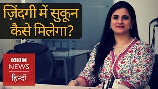 How to get peace of mind? (BBC Hindi)
