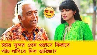 চাচার সুন্দর প্রেম প্রস্তাবে কিভাবে প্যাঁচ লাগিয়ে দিল ভাতিজা! হাসুন আর দেখুন - Boishakhi TV Comedy