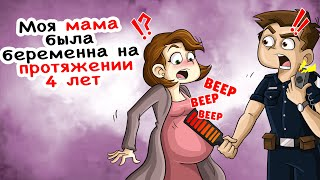 Download Моя мама была беременна на протяжении 4 лет Mp3 and Videos