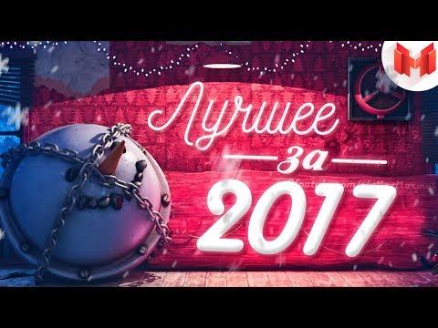 Лучшее за 2017 год 'Баги, Приколы, Фейлы' - Популярные видеоролики!