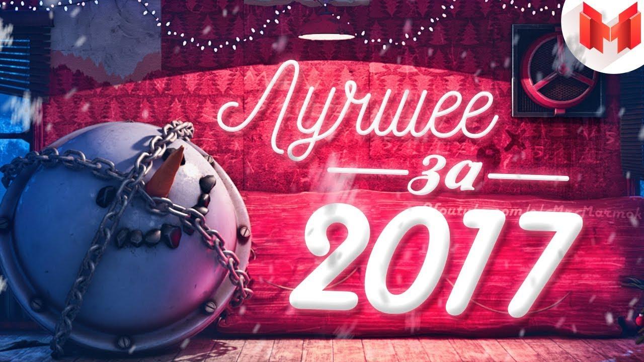 """Лучшее за 2019 год """"Баги, Приколы, Фейлы"""""""