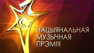 CTV.BY: Национальная музыкальная премия Беларуси - 2013