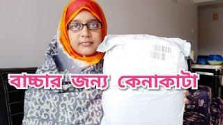 খুব সাধারণ রান্নাবান্না আর আমার বাচ্চার জন্য একটা প্রয়োজনীয় জিনিস কিনলাম /Bangladeshi Vlogger.