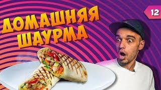 ГОТОВИМ ШАУРМУ, ПРОСТОЙ ДОМАШНИЙ РЕЦЕПТ | Kulinar #12