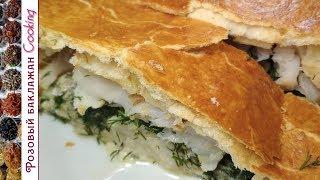 Необычный Скандинавский пирог с треской. Оригинальная выпечка. Рыбное филе в слоеном тесте.