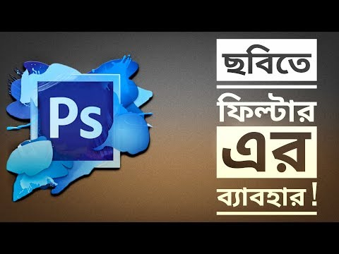 Filter | Adobe Photoshop Bangla Tutorial | #PS04 thumbnail