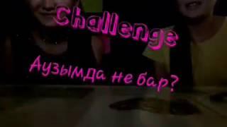 Challenge: Аузымда не бар?