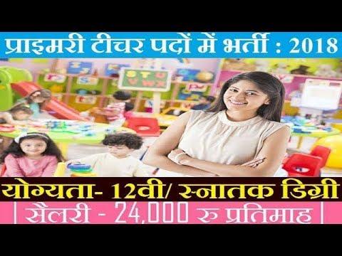Primary Teacher government jobs-2018 l Latest sarkari naukri l