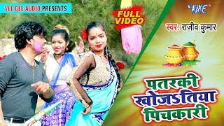 Rajeev Kumar 2020 का हिट होली गीत | Patarki Khojatiya Pichkari | Bhojpuri Hit Holi Song