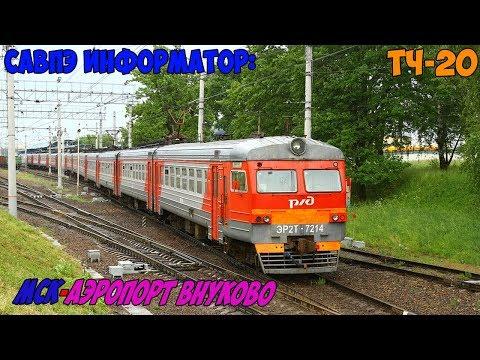Информатор САВПЭ: Москва Киевская - Аэропорт Внуково (Старая платформа)