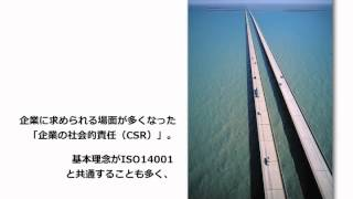 5分でわかるISO14001(2)ISO14001の起源とメリット.mov