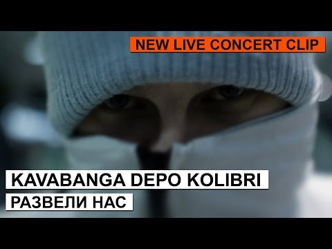KAVABANGA DEPO KOLIBRI - Развели нас (Arseny Troshin prod)