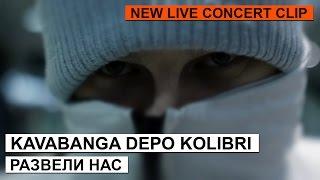 Kavabanga & Depo & Kolibri - Развели нас
