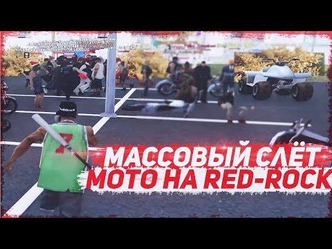 МАССОВЫЙ СЛЁТ МОТО НА RED-ROCK | ARIZONA RP thumbnail