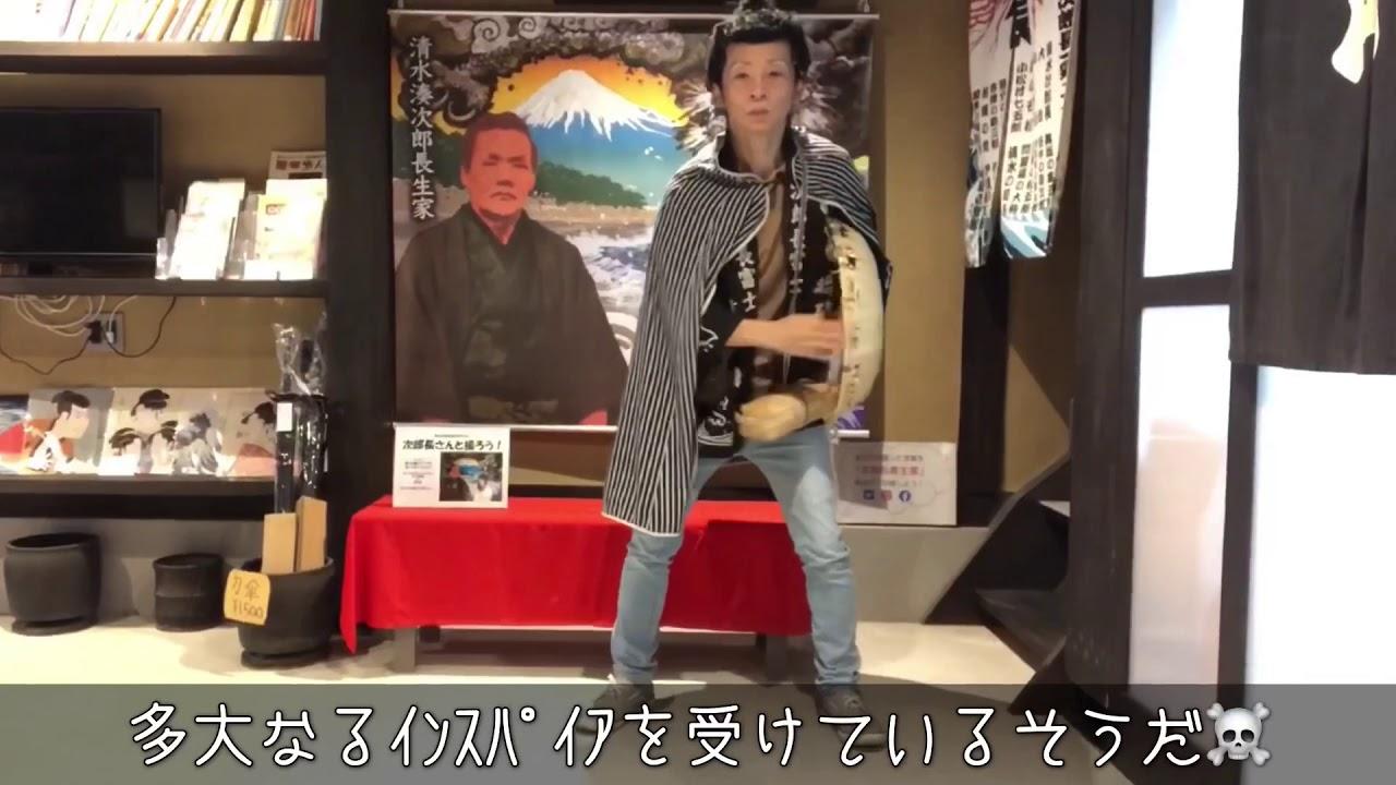 次郎長生家 駿河健康ランド Youtube