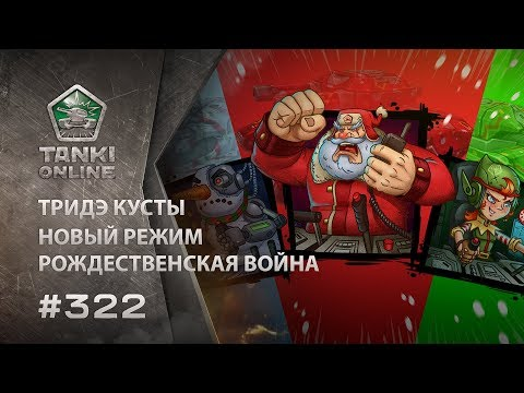 ТАНКИ ОНЛАЙН Видеоблог №322