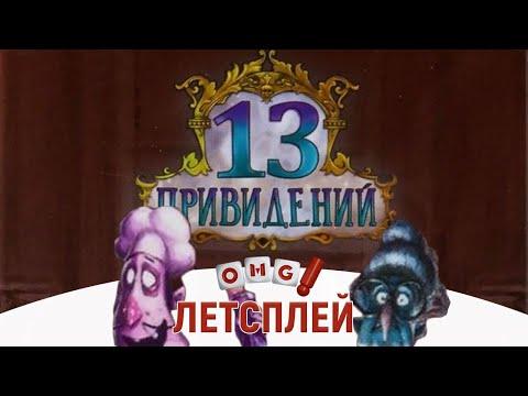 13 ПРИВИДЕНИЙ – командный режим игры / летсплей
