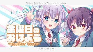金曜日のおはよう-another story-/HoneyWorks【coverd by エルセ&響木アオ】