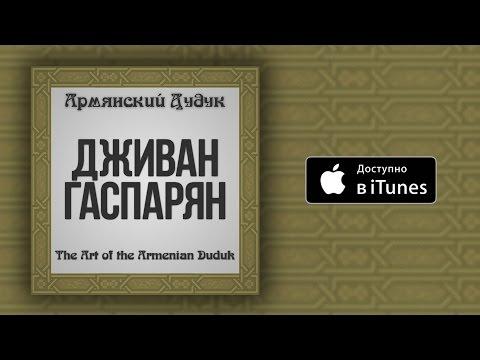 Дживан Гаспарян - Call Of A Herdsman