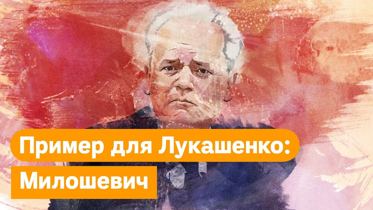 Беларусь 2020 и Югославия 2000. Лукашенко и Милошевич. Что общего?