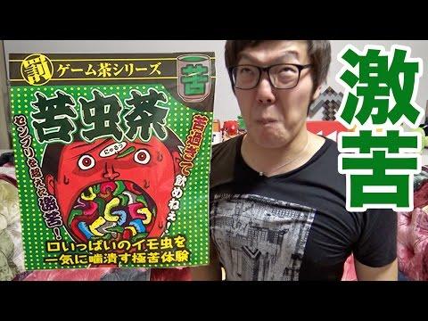 【超激苦】苦虫茶 vs ヒカキン!