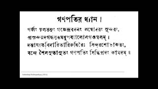 Ganesh Dhyana Mantra (commonly used in Bengali Nitya Karma Puja)